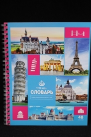 """Тетрадь-словарик 48л., A5 для записи иностранных слов на гребне ArtSpace """"Страны"""""""