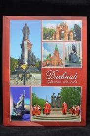 Дневник Кубанского школьника (1-11классы) красный  Кубаньпечать