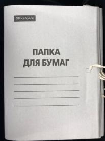 Папка  картон  с завязками картон немелованный 280г/м2, бел до 200 листов OfficeSpace