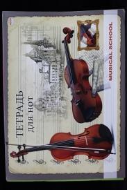 Тетрадь для нот А4 16л. ДВЕ СКРИПКИ И НОТЫ (16-7613) (скрепка, цветная мелов.обл.), альбомная