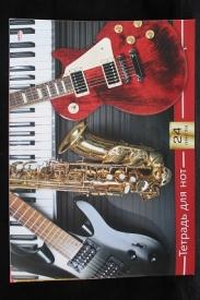 Тетрадь для нот А4 24л. МУЗЫКАЛЬНЫЕ ИНСТРУМЕНТЫ (24-7619) (скрепка, цветная мелов.обл.), альбомная