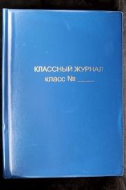 Обложка для классного журнала ПВХ , цвет ассорти ,15.35