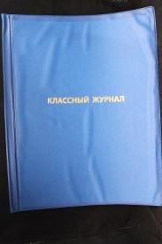 Обложка для классного журнала ПИФАГОР непрозр.,плотн, тиснение золото,305*475 мм,ШК,236907
