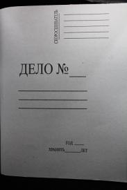 """Папка - скоросшиватель """"ДЕЛО№"""" картон"""
