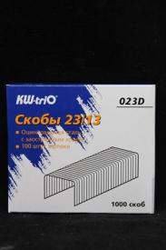 Скобы для степлера №23/13, 1000 штук, KW-trio, до 100 листов, 023D
