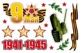 Магнитная наклейка  С Днем Победы 9-44-0005
