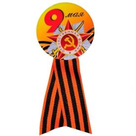 Значок с георг.лентой 9 Мая. Орден. Желтый фон. 56мм. металл ЗН-4553