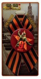 Петелька со значком  9 Мая (солдат, звезда) (мет.) с вкладышем ЗН-8195