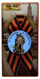 Петелька со значком  Я помню! Я горжусь! 1941-1945 (мет.) с вкладышем ЗН-8184