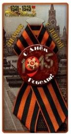 Петелька со значком 1945 С Днем Победы! (мет.) с вкладышем ЗН-8192