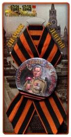 Петелька со значком Спасибо Деду за Победу (мет.) с вкладышем ЗН-8188