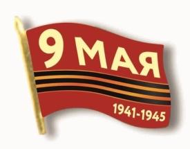 """Значок Флаг """"9 Мая. 1941-1945"""". 30х25мм заливка ЗН-4558"""