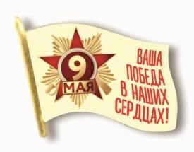 "Значок Флаг ""9 Мая. Ваша победа в наших сердцах"" 30х25мм заливка ЗН-4559"