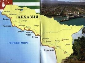 Карта г Абхазия ( буклет ) 1/50