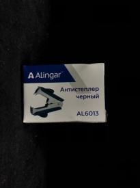 Антистеплер Alingar ,черн AL6013