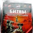 Энциклопедия с 3-D-иллюстрациями